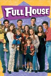 Полный дом / Full House