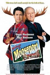 Добро пожаловать в Муспорт / Welcome to Mooseport