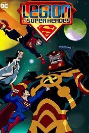 Легион Супергероев / Legion of Super Heroes
