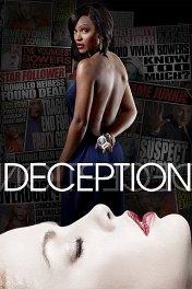 Обман / Deception