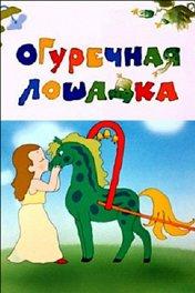 Огуречная лошадка