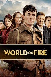 Мир в огне / World on Fire