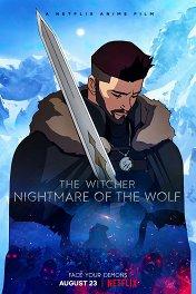 Ведьмак: Кошмар волка / The Witcher: Nightmare of the Wolf