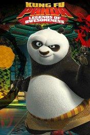 Кунг-фу Панда: Захватывающие легенды / Kung Fu Panda: Legends of Awesomeness