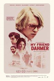 Мой друг Дамер / My Friend Dahmer