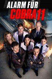 Спецотряд «Кобра» / Alarm für Cobra 11 – Die Autobahnpolizei