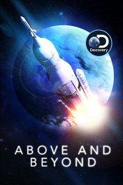 NASA: 60 лет в космосе / Above and Beyond: NASA's Journey To Tomorrow
