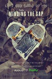 Соберись перед прыжком / Minding the Gap