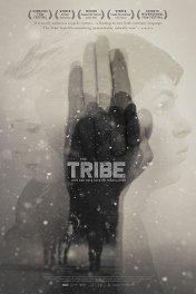 Племя / The Tribe