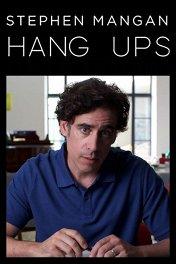 Тревожные звоночки / Hang Ups