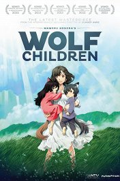 Волчьи дети Амэ и Юки / Ookami kodomo no Ame to Yuki