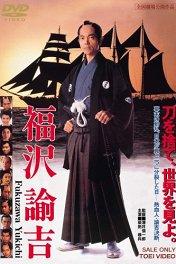 Путь к новой Японии / Fukuzawa Yukichi