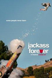 Чудаки навсегда / Jackass Forever