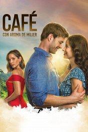 Женщина с ароматом кофе / Café con aroma de mujer
