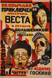 Необычайные приключения мистера Веста в стране большевиков