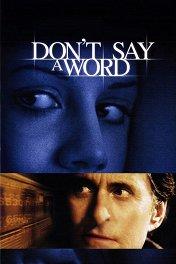 Не говори ни слова / Don't Say a Word