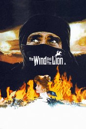 Ветер и лев / The Wind and the Lion