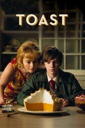 Тост / Toast