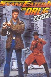Пожиратель змей-2 / Snake Eater II: The Drug Buster