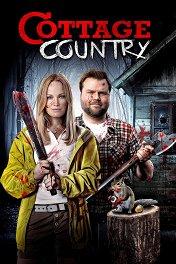 Убойный уикенд / Cottage Country
