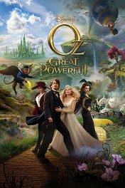 Оз: Великий и Ужасный / Oz the Great and Powerful