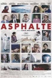 Асфальт / Asphalte