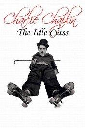 Праздный класс / The Idle Class