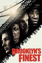 Бруклинские полицейские / Brooklyn's Finest