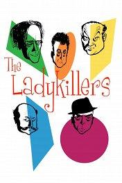 Убийцы леди / The Ladykillers