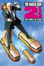 Голый пистолет-2 1/2 / The Naked Gun 2 1/2: The Smell of Fear