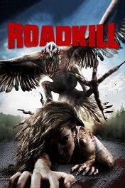 Убийственная поездка / Roadkill