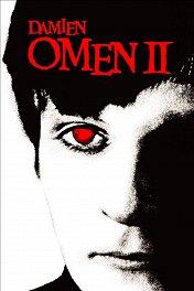 Омен II: Дэмиен / Damien: Omen II