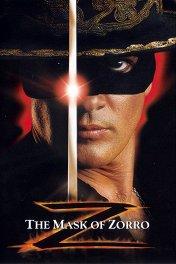 Маска Зорро / The Mask of Zorro