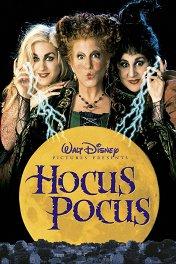 Фокус-покус / Hocus Pocus