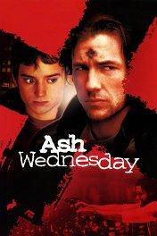 День покаяния / Ash Wednesday