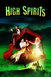 Бодрость духов / High Spirits