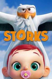Аисты / Storks