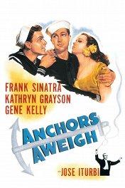 Поднять якоря / Anchors Aweigh