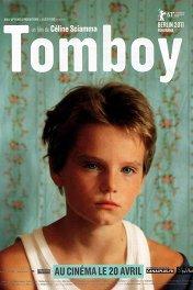 Сорванец / Tomboy