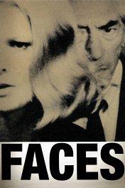 Лица / Faces