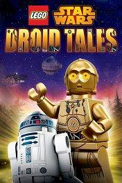 Lego Звездные войны: Байки дроидов / LEGO Star Wars: Droid Tales