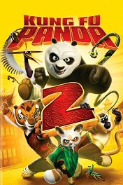 Кунг-фу Панда-2 / Kung Fu Panda 2
