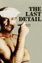 Последний наряд / The Last Detail