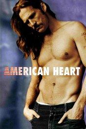 Американское сердце / American Heart