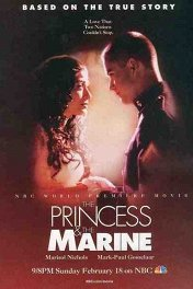 Принцесса и моряк / The Princess & the Marine