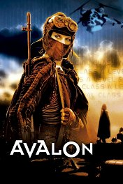 Авалон / Avalon