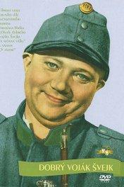 Бравый солдат Швейк / Dobry vojak Svejk