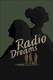 Радиогрезы / Radio Dreams