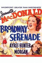 Серенада Бродвея / Broadway Serenade