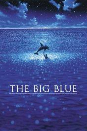 Голубая бездна / Le grand bleu